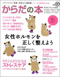 オレンジページ 体の本 2013/3/17