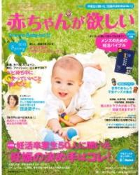 赤ちゃんが欲しい 2013春号