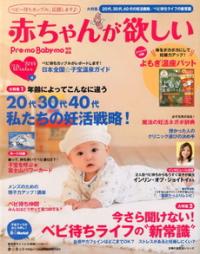 赤ちゃんがほしい 2014冬号