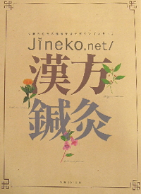 「ジネコ」別冊「漢方鍼灸」最新号