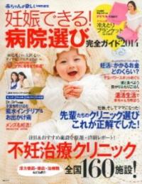 赤ちゃんがほしい 妊娠できる!病院選び完全ガイド2014