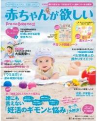 赤ちゃんがほしい 2014夏号