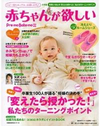 赤ちゃんがほしい 2014秋号