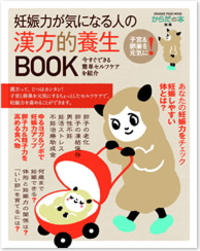 からだの本別冊・妊娠力が気になる人の漢方的養生BOOK